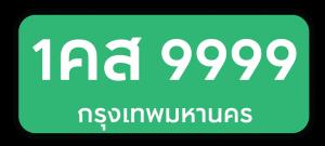 license plate-gb