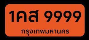 license plate-orange