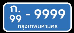 license plate-blue