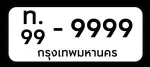 license plate-white